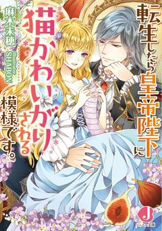 Hinata has never had any experience with love for his 19 years of existence, and finally manages to snatch a date with the help of a classmate. With no experience with girls, Hinata asks help from his best friend, Yuuma, who seems to have h. Smut Manga, Manhwa Manga, Manga Anime, Manga Couple, Anime Love Couple, Cute Anime Couples, Manga Books, Manga To Read, Manga Story