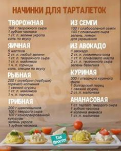 VK is the largest European social network with more than 100 million active users. Cooking Recipes, Healthy Recipes, Cooking Games, Gordon Ramsay, Russian Recipes, Appetisers, C'est Bon, Diy Food, Relleno