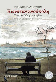 Ο Γιάννης Ξανθούλης επιστρέφει στην Κωνσταντινούπολη που αγαπά και μας ξεναγεί σε μια πόλη μυστηριακή.