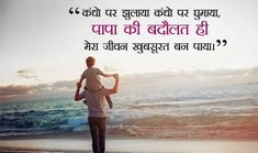 25 Heart Touching Image Quotes in hindi on Father's Day 2020 Hindi Quotes, Me Quotes, Did You Know, Told You So, Fathers Day Quotes, Touching You, You Are The Father, Knowing You, Events