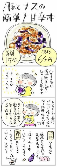 簡単!白胡麻とにんにく入り、豚とナスの甘辛どんぶり。 : おひとりさまのあったか1ヶ月食費2万円生活