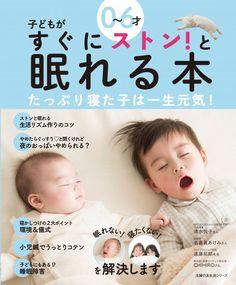 入眠儀式『5分で寝る』のあらすじ・レビュー・感想・発売日・ランキングなど最新情報をチェック!ダ・ヴィンチニュースは、漫画や小説など様々なジャンルの本に関するニュースサイトです。CH,主婦... Baby Album, Raising Kids, Baby Sleep, Childcare, Kids And Parenting, To My Daughter, Baby Kids, Life Hacks, Study