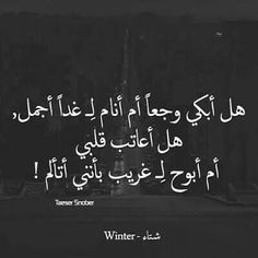 Beautiful Arabic Words, Arabic Love Quotes, Poet Quotes, Words Quotes, The Words, Cool Words, Hold Me Quotes, Quotes For Book Lovers, Broken Heart Quotes