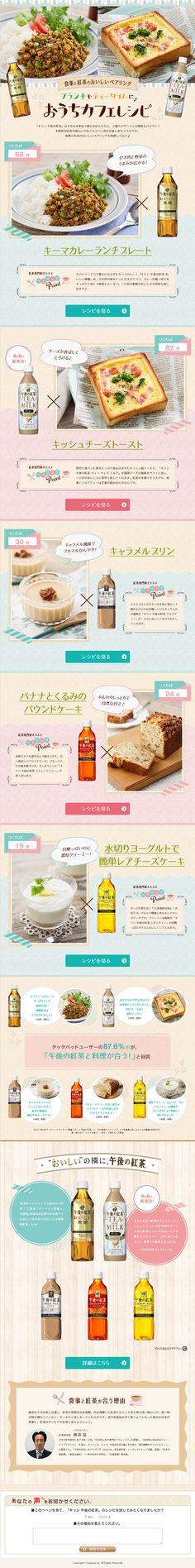 午後の紅茶|WEBデザイナーさん必見!ランディングページのデザイン参考に(かわいい系)