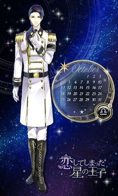Star Crossed Myth - Calendar - Otome Game