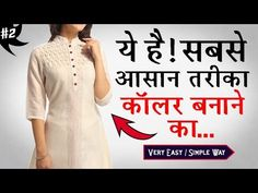 kurti collar neck cutting Simple & Easy Method - Cutting & Stitching well explained Hindi Tutorial - YouTube