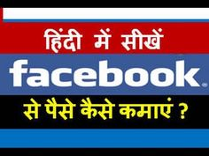 how to make money on facebook in hindi Make Quick Money, Make Money Now, Need Money, Make Money From Home, How To Raise Money, How To Make, Earn Money Online Fast, Instant Money, Home Based Jobs
