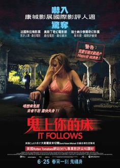 It Follows - Horror - Thriller - Drama - Movie Poster - 2015 - Bailey Spry - Carollette Phillips - Loren Bass