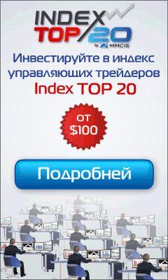Дилинговый центр forex-mmcis.ru форекс русская система
