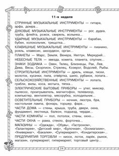 Russian Lessons, Logic Games, Learn Russian, Russian Language, Activity Games, Oprah, Kids Education, Child Development, Kids And Parenting