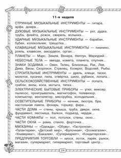 135287773_Uzorova_OV_Nefedova_EA_buystraya_podgotovka_k_shkole26.jpg (533×699)