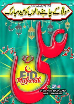Eid Mubarik, Neon Signs