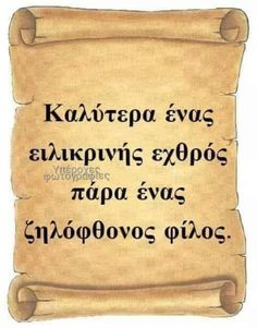 Me Quotes, Greece, Reusable Tote Bags, Messages, Greece Country, Ego Quotes, Text Posts, Text Conversations