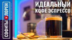 Идеальный кофе эспрессо (caffè espresso) | Вадим Кофеварофф.