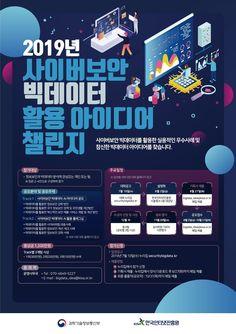 '2019 사이버보안 빅데이터 활용 아이디어 챌린지' 8월2일 개최 - 디엔피넷 뉴스 Event Page, Editorial Design, Typo, Promotion, Infographic, Korea, Branding, Layout, Posters