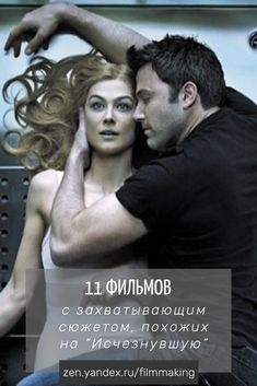 Movies To Watch List, Movie List, Movie Club, Love Film, Cinema Film, Cinemagraph, Film Books, Love Book, Filmmaking