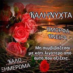Morning Quotes, Good Night, Birthday Wishes, Beautiful, Greek, Decor, Dekoration, Special Birthday Wishes, Decoration