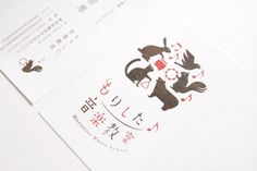 morishita music school name card by masaomi fujita, via Behance
