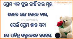 Shayari Photo, Shayari Image, Facebook Comment Photo, Odia Language, Good Morning Images, Love, Google, Quotes, Quotations