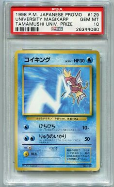 """From Bulbapedia: This card was released as a promotional card. In Japan, it was available as a prize card through the """"TamamushiUniversity Hyper Test"""" campaign held in June First Pokemon, Wizards Of The Coast, Charizard, Trading Cards, Pikachu, University, Gems, Mint, Japanese"""
