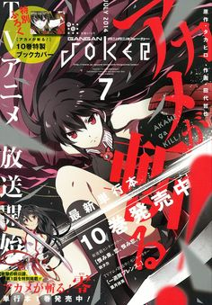 Amazon.co.jp: ガンガンJOKER 2014年 07月号: 本