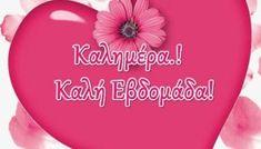 Εικόνες για καλημέρα-καλή εβδομάδα - eikones top Convenience Store, Places, Convinience Store, Lugares