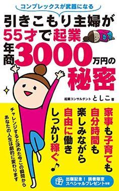 Amazon.co.jp: コンプレックスが武器になる 引きこもり主婦が55才で起業・年商3000万円の秘密 eBook: としこ: Kindle Store