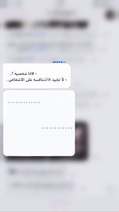 Arabic Funny, Funny Arabic Quotes, Jokes Quotes, Me Quotes, Curl Hair With Straightener, Stylish Girls Photos, Beautiful Arabic Words, Bad Girl Aesthetic, Islamic Love Quotes