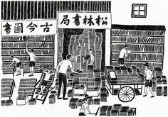 Illustration by 良根