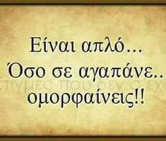 Greek Quotes, True Words, Mindfulness, Wisdom, Messages, Feelings, Woman, Sayings, Proverbs