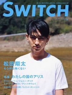 松田翔太 髪型 - Google 検索