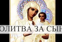 Сильнейшая молитва матери о сыне своем - Jemchyjinka.ru