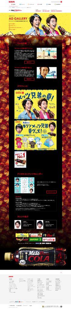 広告ギャラリー|メッツ コーラ|ソフトドリンク|キリン