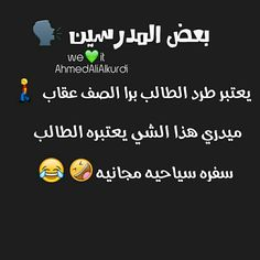 Arabic Memes, Arabic Funny, Funny Arabic Quotes, Cute Couple Pictures, Funny Pictures, Words Quotes, Life Quotes, Beautiful Arabic Words, Best Quotes