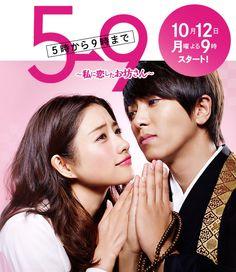 From Five To Nine Live Action Subtitle Indonesia Satomi Ishihara as Junko Sakuraba Tomohisa Yamashita as Takane Hoshikawa