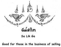 sa_lik_ga