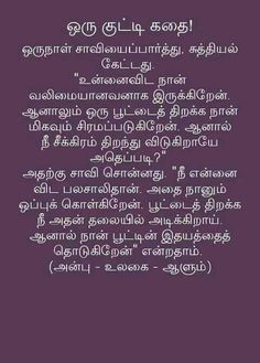 Posted Tamil Quotes Quotes Life Quotes Unique Quotes