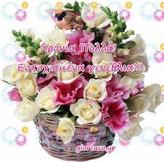 Κάρτες Με Ευχές Γενεθλίων Κινούμενες Εικόνες giortazo Name Day, Some Ideas, Floral Wreath, Happy Birthday, Wreaths, Cards, Gifs, Label, Decor
