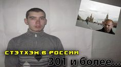 """301 и более (#6) """"Стэтхэм в россии"""""""