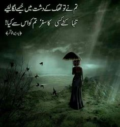 TuM Ko İss Sy KyA !!! BeAuTiFuLLy WritteN By PaKisTaN's HeArTThRoB, PaRvEeN ShAkiR !!!!!! Poetry Text, Urdu Poetry, Urdu Quotes, Poetry Quotes, Parveen Shakir Poetry, Life Touch, Punjabi Poetry, Pick Up Lines, Deep Words
