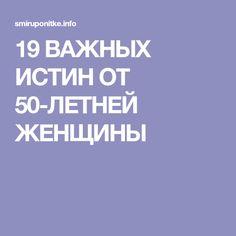 19 ВАЖНЫХ ИСТИН ОТ 50-ЛЕТНЕЙ ЖЕНЩИНЫ