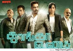 Thoonga Vanam mixing in USA! - http://tamilwire.net/51011-thoonga-vanam-mixing.html