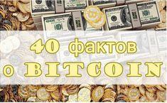 40 фактов о монете Биткоин.