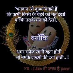 Indian Quotes, Gujarati Quotes, Hindi Qoutes, Quotations, Radha Krishna Love Quotes, Lord Krishna, Shiva, Shayri Life, Good Morning Massage