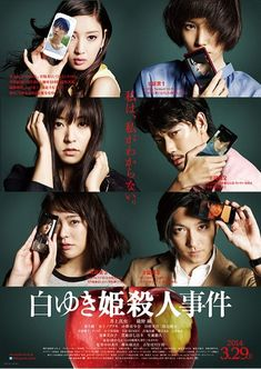 Japanese Dramas, Variety Shows and Movies by J-addicts: The Snow White Murder Case *Mao Inoue Cinema Movies, Drama Movies, Movie Theater, Film Movie, Japanese Film, Japanese Drama, Japanese Design, Inoue Mao, Cinema Posters