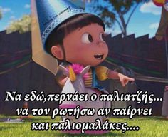 Funny Greek Quotes, Funny Quotes, Reaction Pictures, Minions, Just In Case, Mario, Album, Humor, Sayings