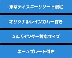 東京ディズニーリゾート限定 / オリジナルレインカバー付き / A4バインダー対応サイズ / ネームプレート付き