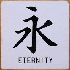This was my first tattoo- Chinese symbol for Eternity.