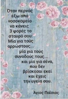 Greek Culture, Greek Quotes, Deep Thoughts, Picture Quotes, Life Lessons, Quotes To Live By, Christianity, Motivational Quotes, Prayers
