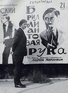Андрей Миронов перед встречей со зрителями. СССР. 1968 г.